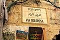 (6241064695) רחוב הגיא, ירושלים.jpg