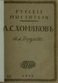 Алексей Степанович Хомяков 1912.PDF
