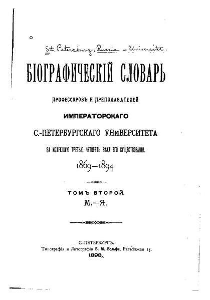 File:Биографический словарь ИСПбУ-2.pdf