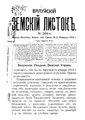 Валуйский земский листок, №268. (1914).pdf