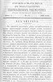 Вологодские епархиальные ведомости. 1895. №11, прибавления.pdf