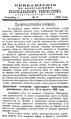 Вологодские епархиальные ведомости. 1900. №17, прибавления.pdf