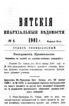Вятские епархиальные ведомости. 1901. №04 (офиц.).pdf