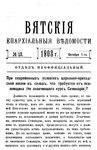 Вятские епархиальные ведомости. 1903. №19 (неофиц.).pdf