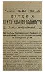 Вятские епархиальные ведомости. 1916. №15 (неофиц.).pdf