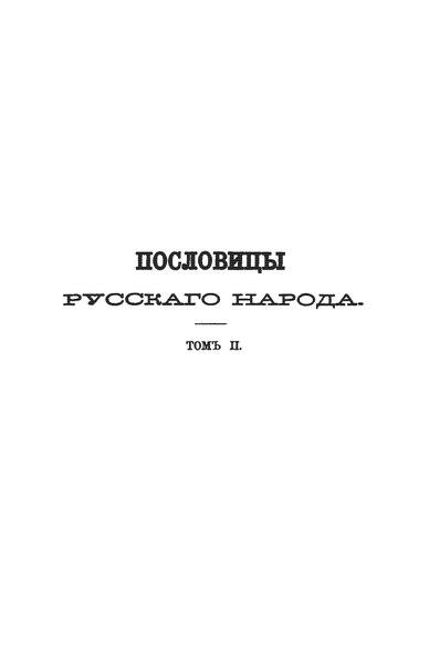 File:Даль В.И. Пословицы русского народа. Том II.djvu