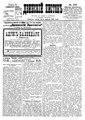 Двинский листок №104 (1901).pdf
