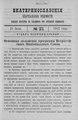Екатеринославские епархиальные ведомости Отдел неофициальный N 21 (21 июля 1912 г).pdf