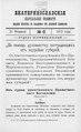 Екатеринославские епархиальные ведомости Отдел неофициальный N 6 (21 февраля 1912 г).pdf