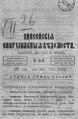 Енисейские епархиальные ведомости. 1891. №24.pdf
