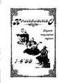Журнал «Краєзнавство», 1999. – Ч. 1–4.pdf