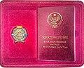 Знак к почётным званиям Республики Дагестан (комплект).jpg