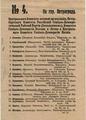 Избирательный бюллетень по голосованию в Учредительное собрание 1917.png