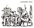 Карикатура Ивана Малютина 13.jpg