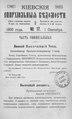 Киевские епархиальные ведомости. 1900. №17. Часть офиц.pdf