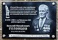 Мемориальная доска В.М.Головцову на Тейковском ХБК.jpg