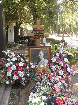 Anatoly Borisovich Kuznetsov - The grave in the Novodevichy Cemetery in Moscow