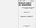 Новые идеи в философии. Сб. 17. (1914).pdf