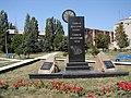 Пам'ятник слави шахтарській праці.jpg