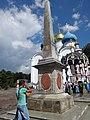 Памятный обелиск Троице-Сергиева Лавра 2.JPG