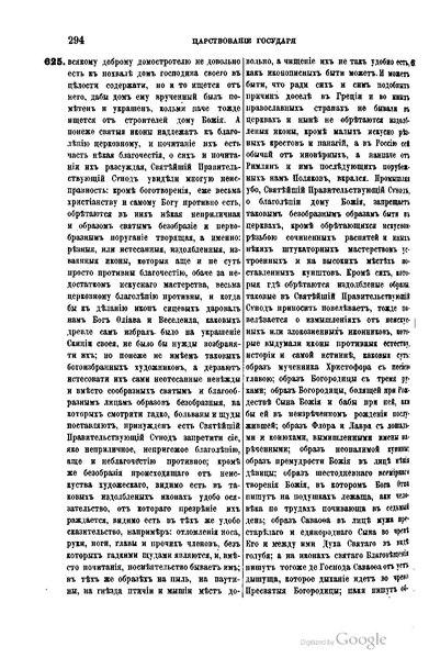 File:Полное собрание постановлений и распоряжений по ведомству православного исповедания Российской империи Том 2 1722 1872.pdf