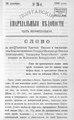 Полтавские епархиальные ведомости 1900 № 36 Отдел неофициальный. (20 декабря 1900 г.).pdf