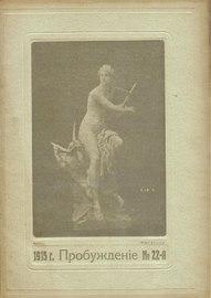 Пробуждение 1915 № 22.pdf