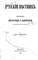 Русский вестник 1858 13.pdf