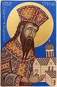 Свети Стефан Дечански (Манастир Јасеновац).jpg