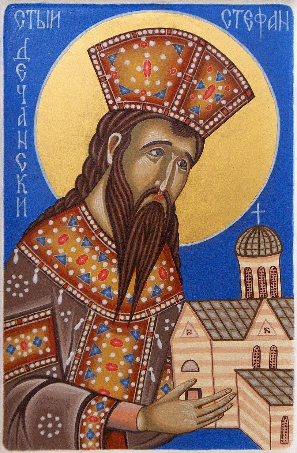 Свети Стефан Дечански (Манастир Јасеновац)