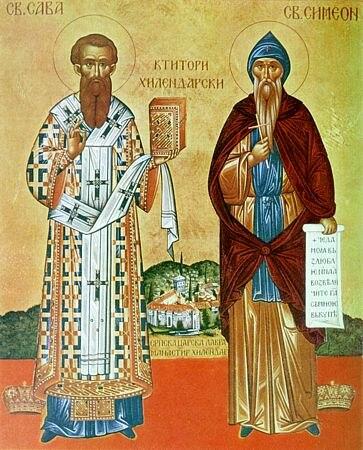 Св. Сава и св. Симеон