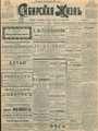 Сибирская жизнь. 1901. №173.pdf