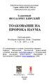 Творения блаженного Феодорита, епископа Кирского Часть 5 Толкование на пророка Наума 1857.pdf