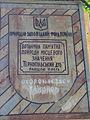 Тернопільський дуб біля Кооперативного торговельно-економічного коледжу. м, Тернопіль. вул. Живова, 1.jpg