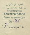 ТитульныйлистдокументовотделаВнутреннихделПравительстваБашкурдистана.png