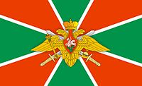 Флаг ПС ФСБ РФ.jpg
