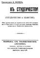 Форель А. К студенчеству! (Студенчество и пьянство). (1910).pdf