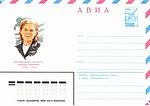 Художественные маркированные конверты 1981 года. Курченко Надежда Владимировна.jpg