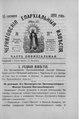 Черниговские епархиальные известия. 1893. №20.pdf