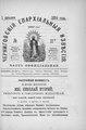 Черниговские епархиальные известия. 1894. №23.pdf