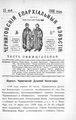 Черниговские епархиальные известия. 1908. №10.pdf