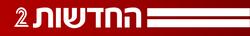 לוגו חברת החדשות.png
