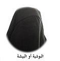حجاب البوشية.jpg