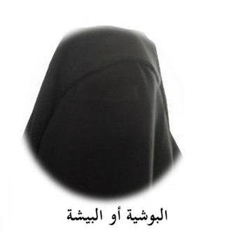 Types of hijab - Image: حجاب البوشية