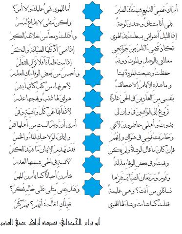 قصيدة أراك عصي الدمع للشاعر 10