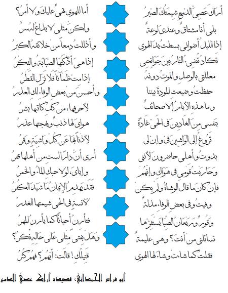 قصيدة أراك عصي الدمع لأبي فراس الحمداني.png