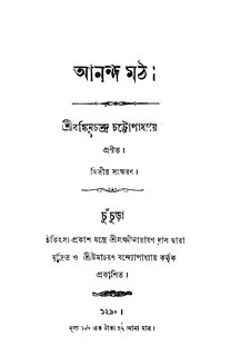 <i>Anandamath</i> novel by Bankim Chandra Chatterjee