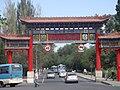 中国新疆乌鲁木齐市 China Xinjiang Urumqi, China Xinjiang Urumqi - panoramio - jun jin luo (74).jpg