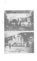 中國紅十字會歷史照片027.png