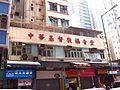 中華基督教福音堂1.jpg